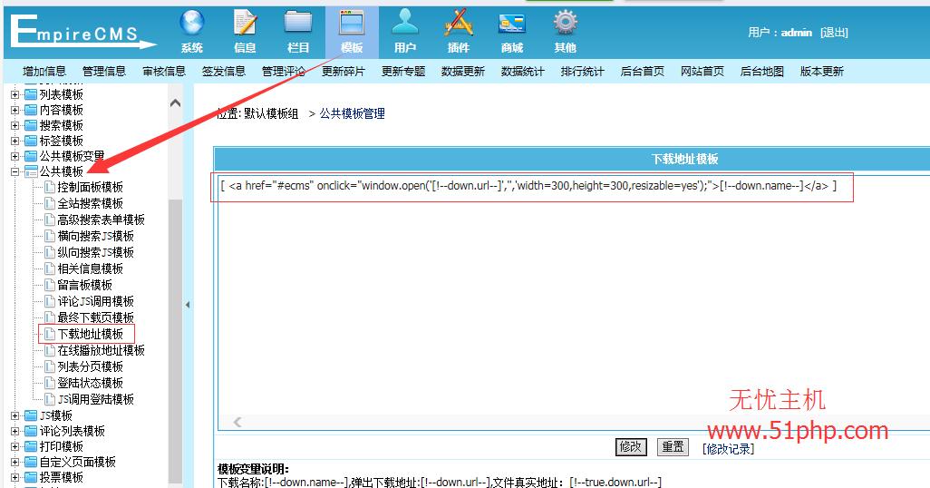 22 帝国CMS如何实现下载地址直接下载而不需要跳转