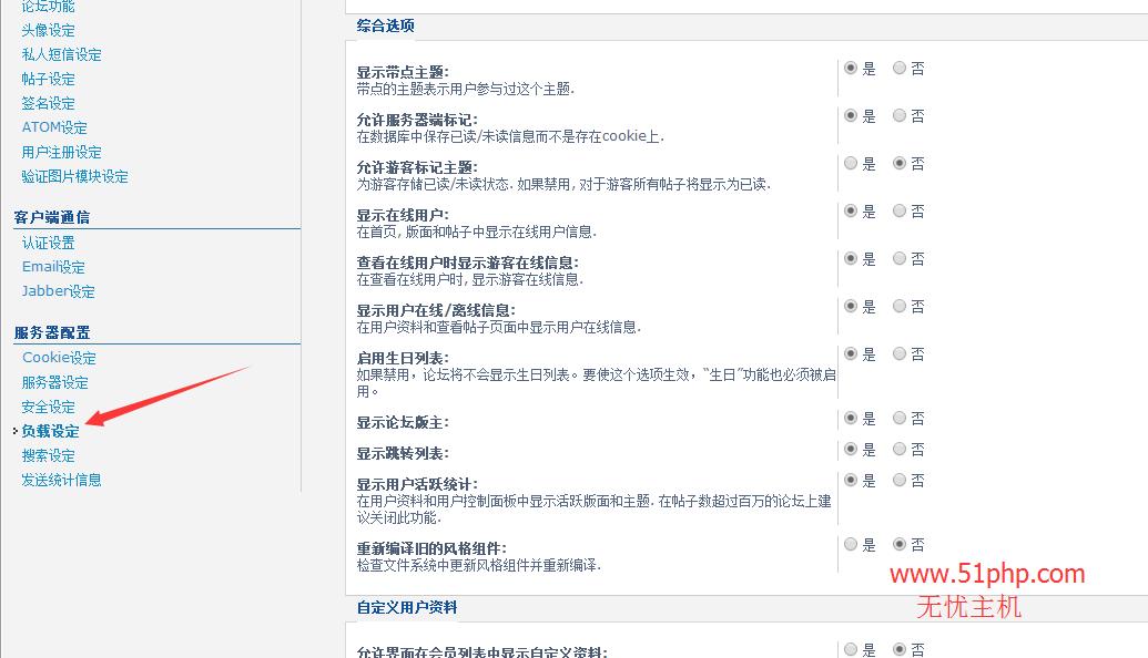 1 phpbb后台功能介绍  负载设定