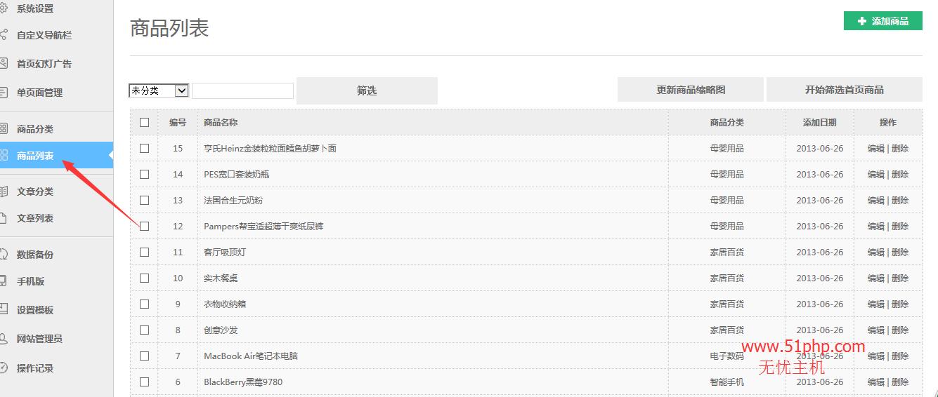 18 douphp后台功能介绍  商品列表