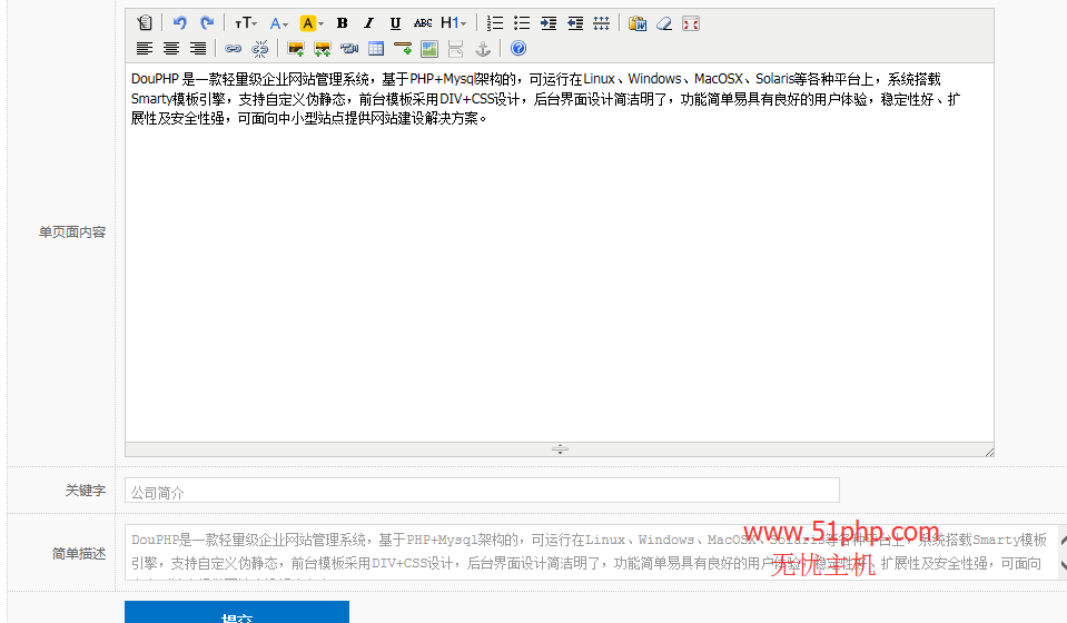 2 douphp后台功能介绍  管理首页