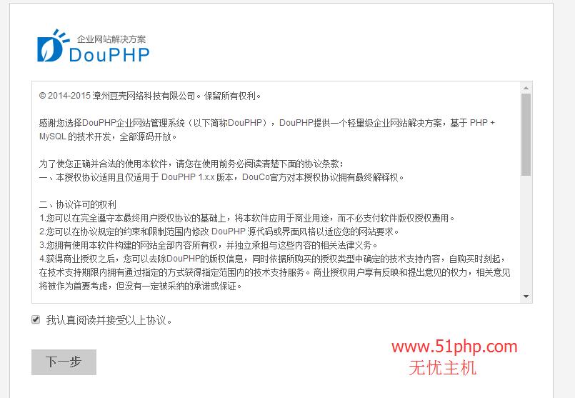 21 douphp建站系统安装教程
