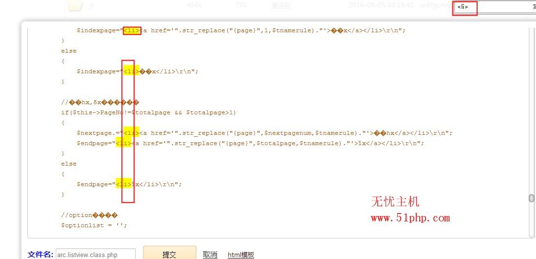 5 dedecms建站分页列表多出li标签导致分页错乱怎么办