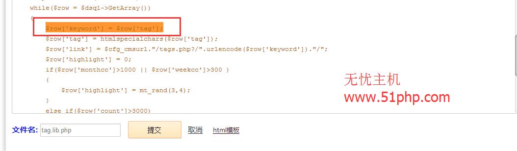 51 dedecms修改tag的显示库文件让其不显示未审核文档的tag方法