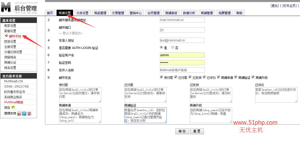 15 MvMmall后台功能介绍  邮件平台