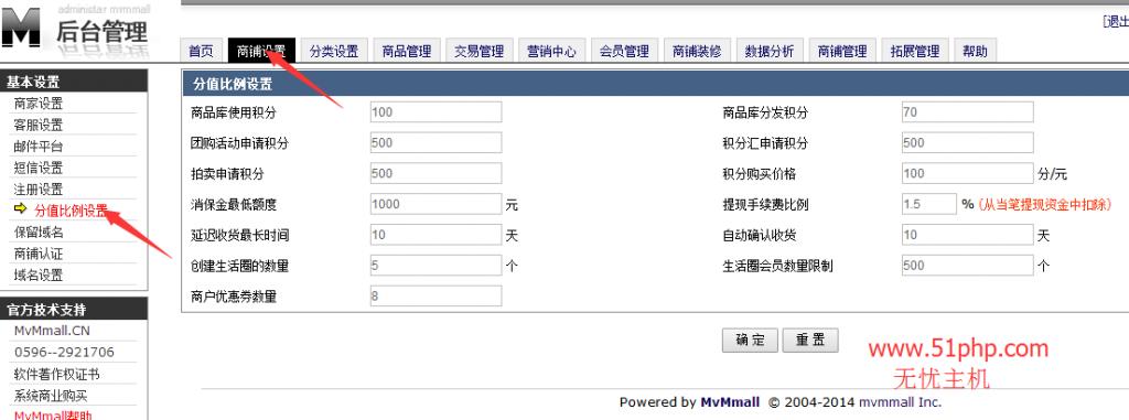 16 1024x381 MvMmall后台功能介绍  分值比例设置
