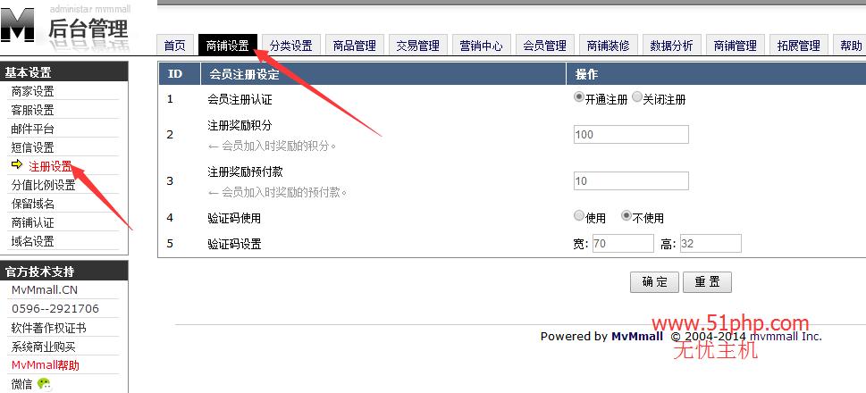 17 MvMmall后台功能介绍  会员注册