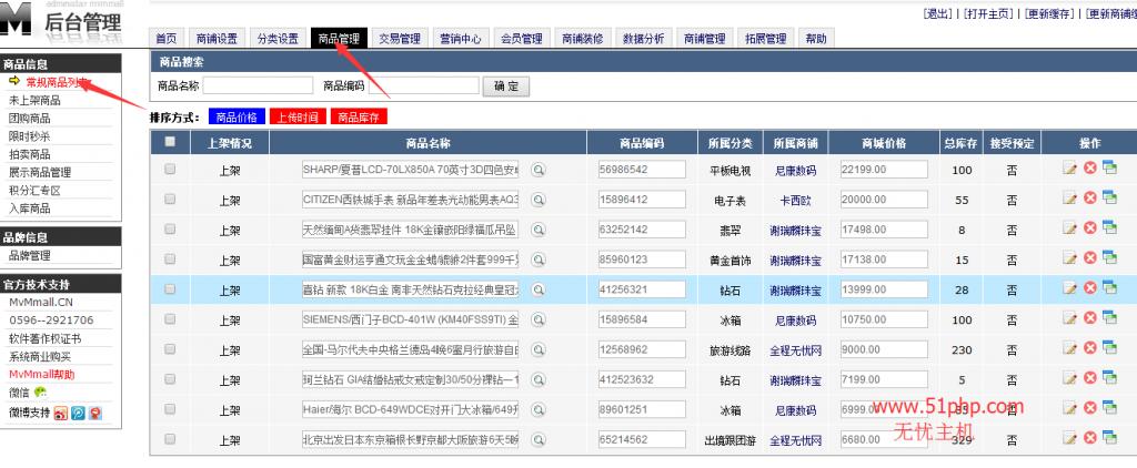 19 1024x422 MvMmall后台功能介绍  常规商品列表
