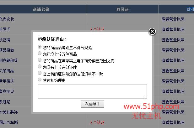 23 MvMmall后台功能介绍  商铺认证