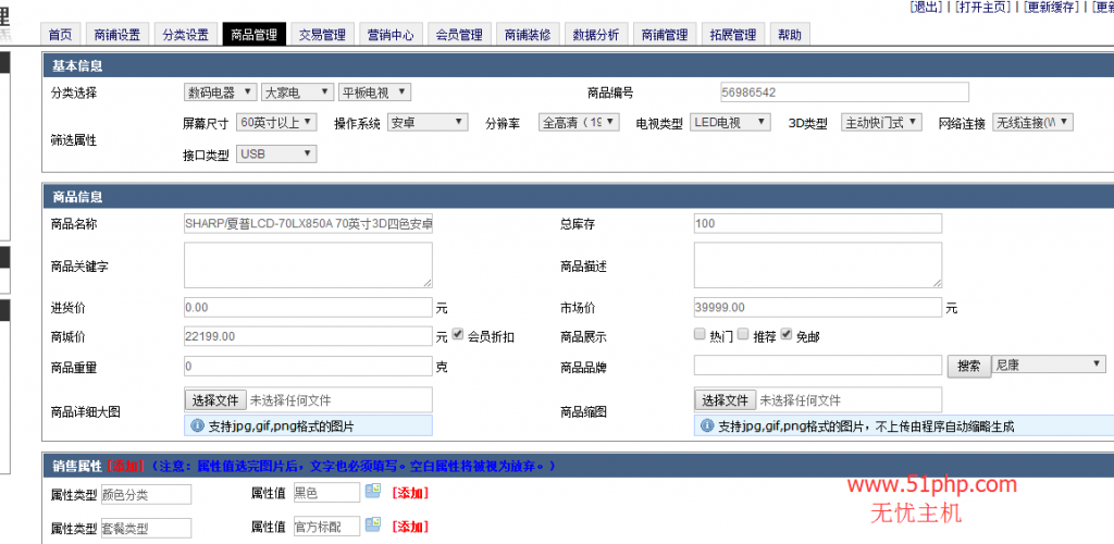 31 1024x500 MvMmall后台功能介绍  常规商品列表
