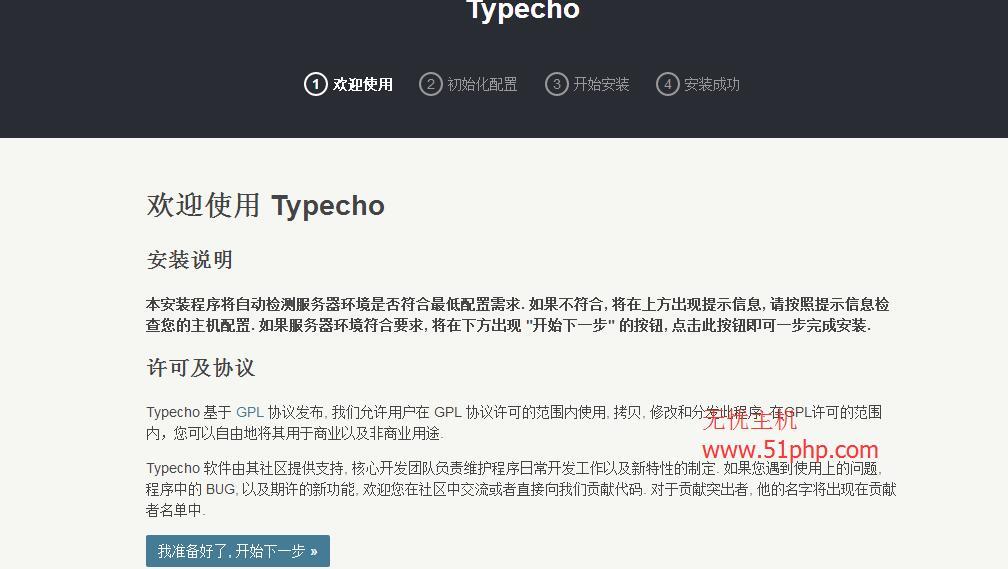 4 Typecho博客系统安装教程