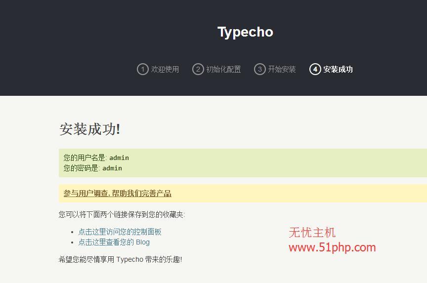 7 Typecho博客系统安装教程