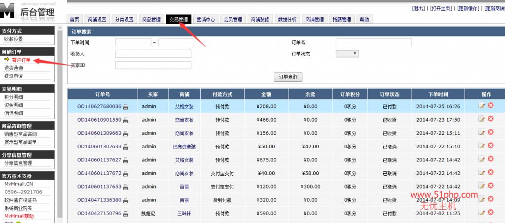 11 1024x453 MvMmall后台功能介绍  客户订单