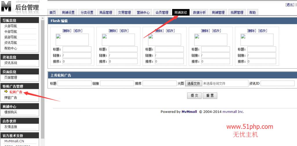 16 1024x502 MvMmall后台功能介绍  特殊广告管理
