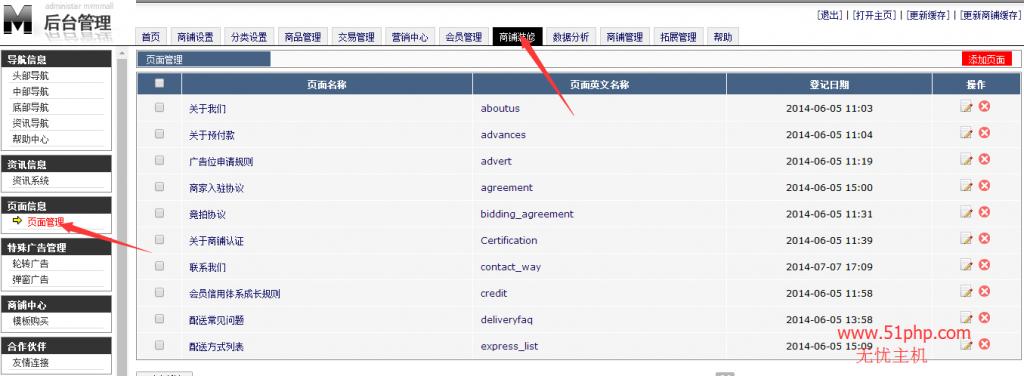 17 1024x376 MvMmall后台功能介绍  页面管理