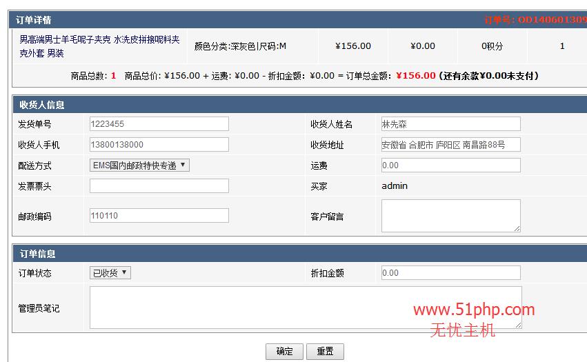 21 MvMmall后台功能介绍  客户订单