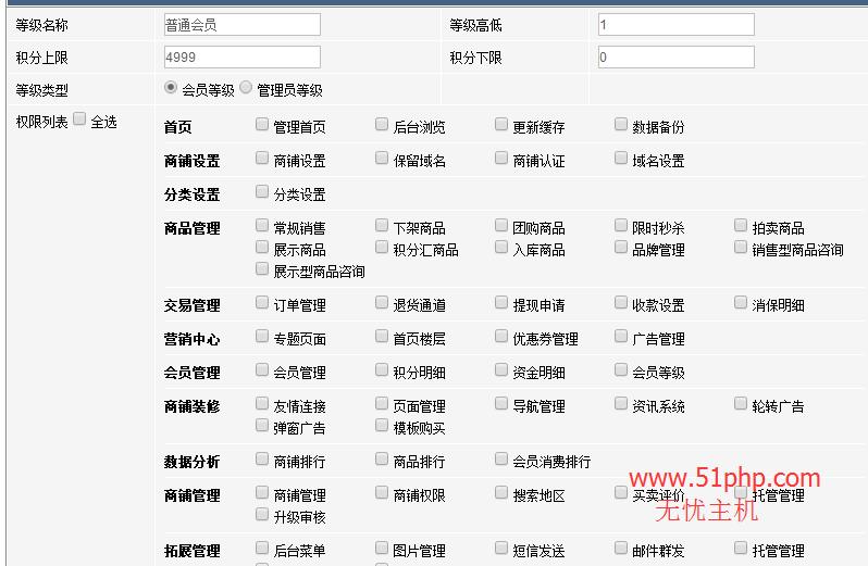 24 MvMmall后台功能介绍  等级列表