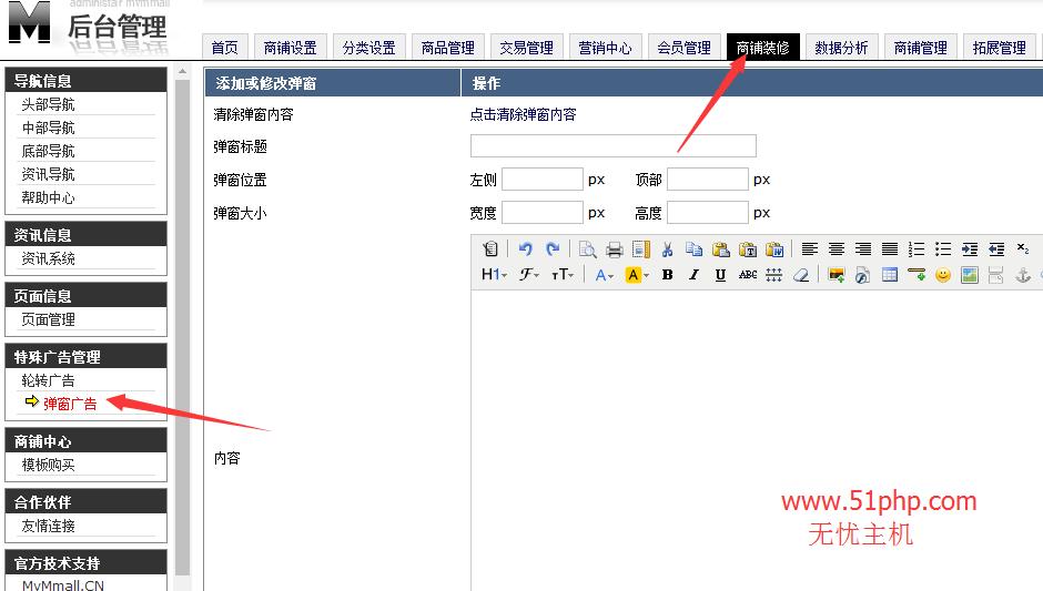 26 MvMmall后台功能介绍  特殊广告管理