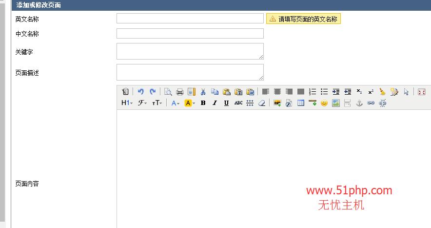 27 MvMmall后台功能介绍  页面管理