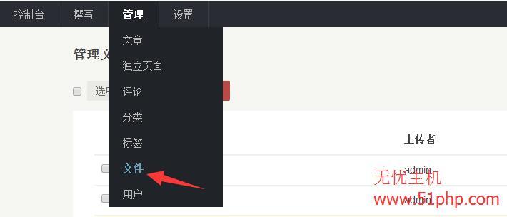 116 Typecho博客系统后台功能之文件介绍