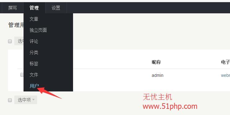 119 Typecho博客系统后台功能之用户介绍