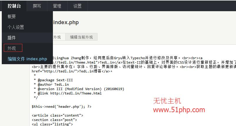 14 Typecho博客系统的404页面设置方法