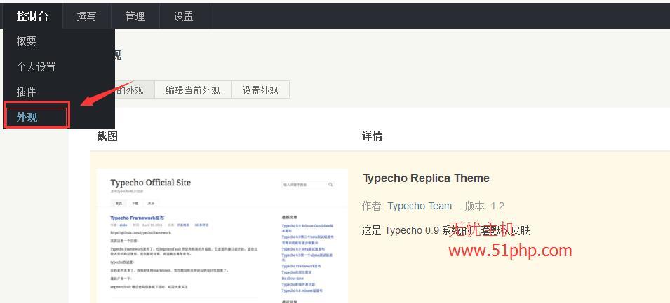 15 Typecho博客系统后台功能之外观介绍