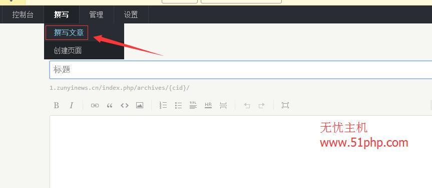 18 Typecho博客系统后台功能之撰写文章介绍