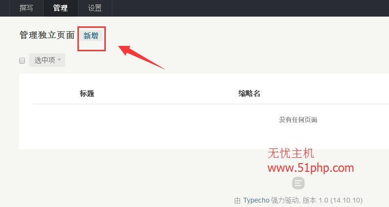 210 Typecho博客系统后台功能之独立页面介绍