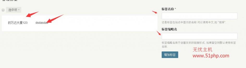 213 1024x287 Typecho博客系统后台功能之标签介绍