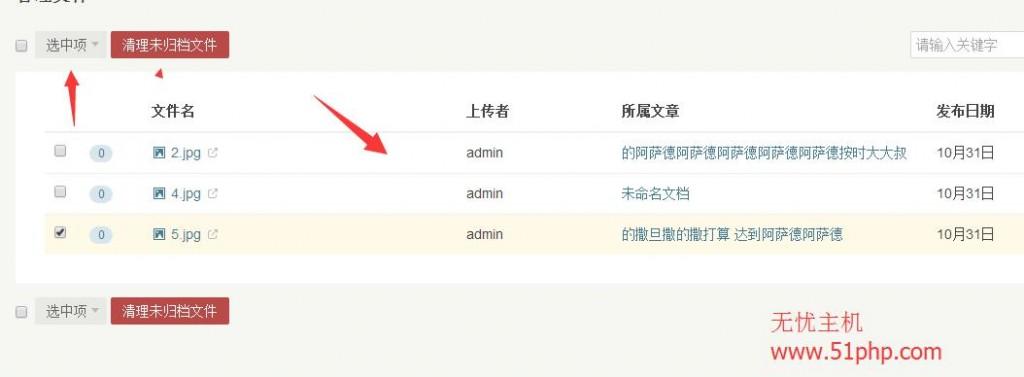 215 1024x377 Typecho博客系统后台功能之文件介绍