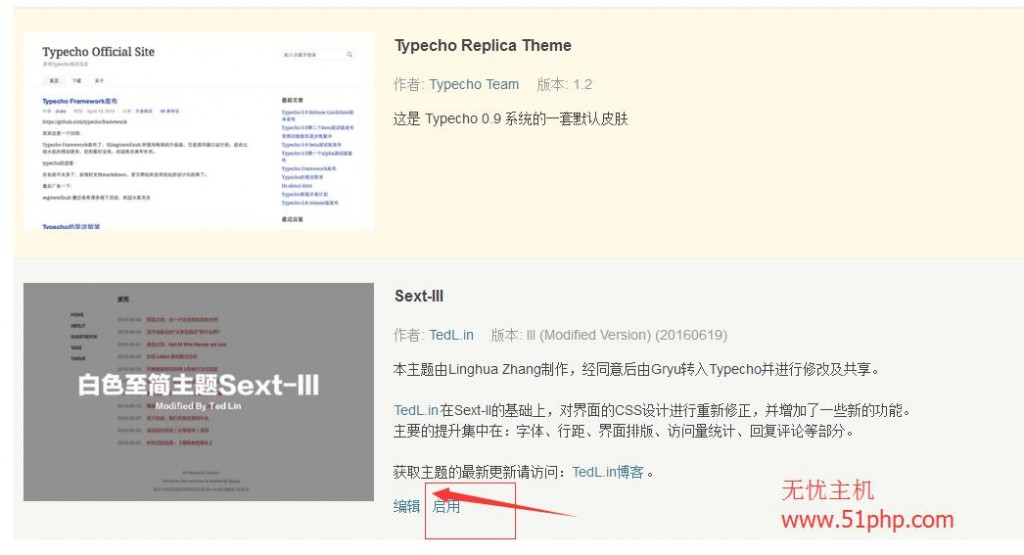 24 1024x555 Typecho博客系统后台功能之外观介绍