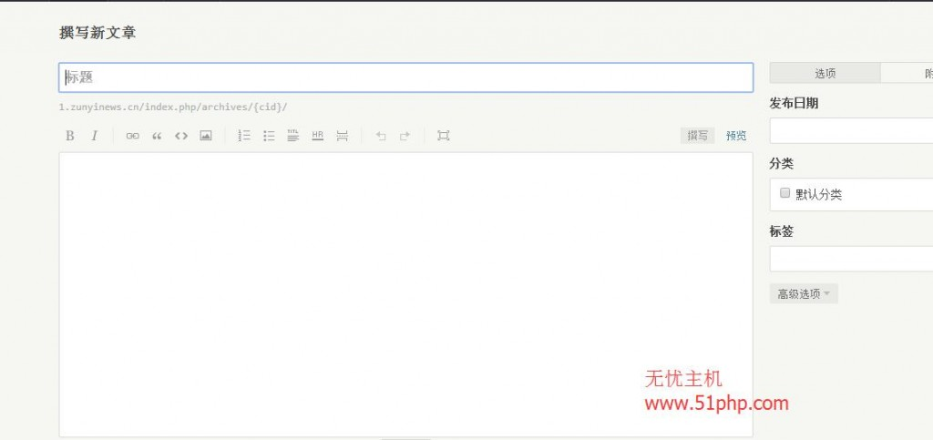 27 1024x483 Typecho博客系统后台功能之撰写文章介绍