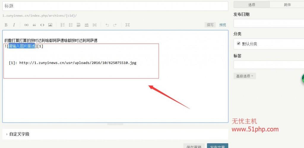 34 1024x501 Typecho博客系统后台功能之撰写文章介绍