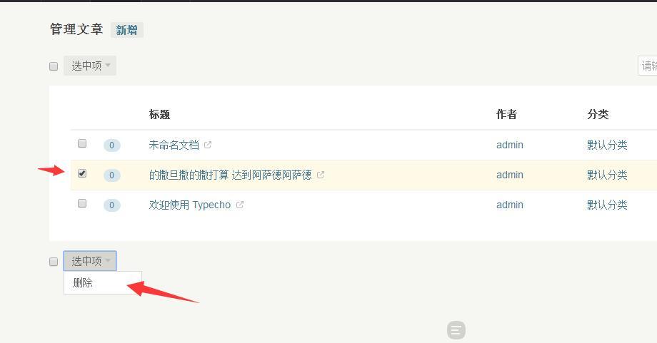 37 Typecho博客系统后台功能之文章功能介绍