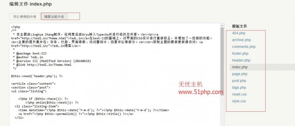4 1024x440 Typecho博客系统后台功能之外观介绍