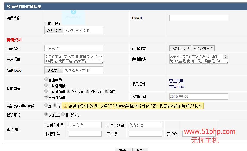 4 MvMmall后台功能介绍  商铺列表