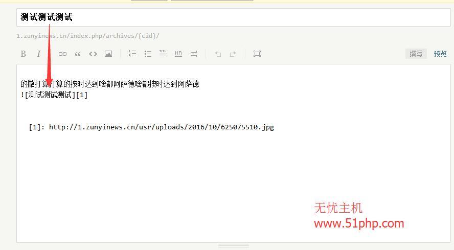 42 Typecho博客系统后台功能之撰写文章介绍