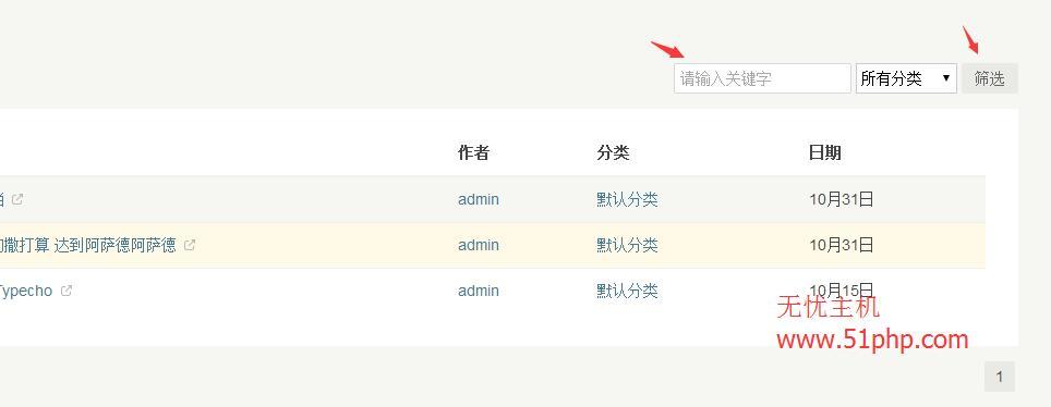 44 Typecho博客系统后台功能之文章功能介绍