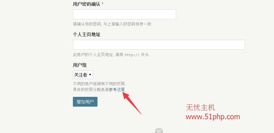 46 Typecho博客系统后台功能之用户介绍