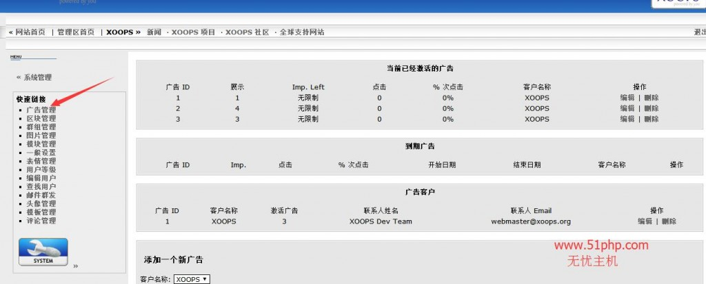 11 1024x413 XOOPS系统后台广告管理介绍