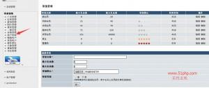 111 300x127 XOOPS系统后台介绍  用户等级