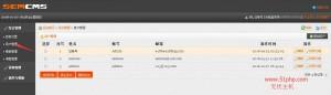 117 300x86 SemCms后台功能介绍  用户管理