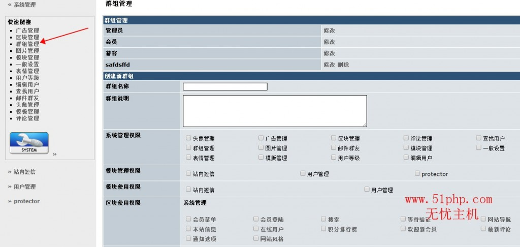 15 1024x486 XOOPS系统后台群组管理介绍