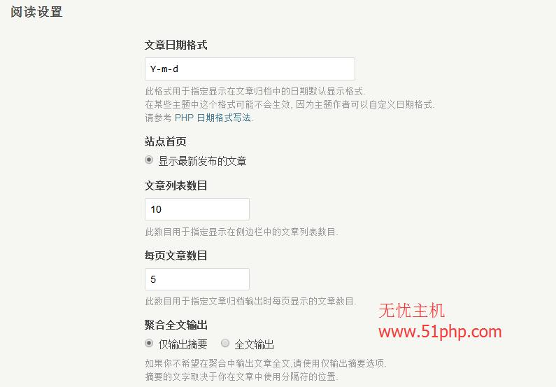 2 Typecho博客系统后台功能之阅读介绍
