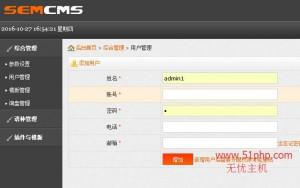 210 300x188 SemCms后台功能介绍  用户管理