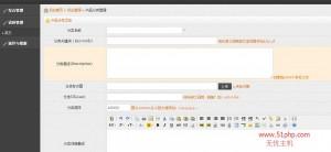 211 300x138 SemCms后台功能介绍  产品分类管理