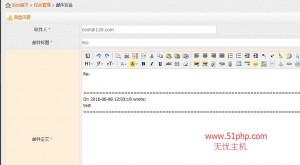 212 300x165 SemCms后台功能介绍  询盘管理