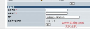 26 300x99 XOOPS系统后台介绍  表情管理