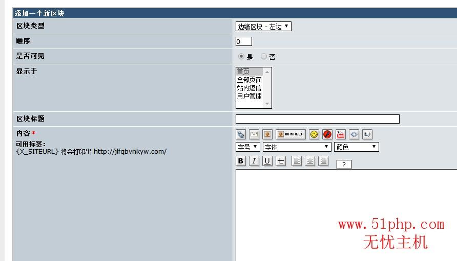 3 XOOPS系统后台区块管理介绍