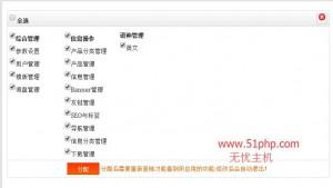 36 300x169 SemCms后台功能介绍  用户管理
